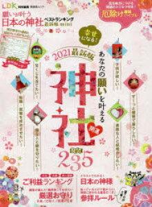 願いが叶う日本の神社ベストランキング最新版mini あなたの願いを叶える神社
