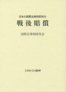 日本の国際法事例研究 6