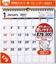 エコカレンダー壁掛 B4変型サイズE78(2021年版1月始まり)