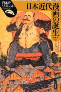 日本近代漫画の誕生