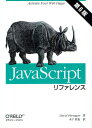 JavaScriptリファレンス