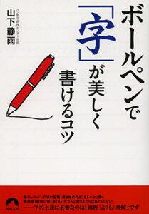 ボールペンで「字」が美しく書けるコツ