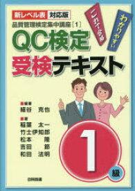 QC検定受検テキスト1級 新レベル表対応版