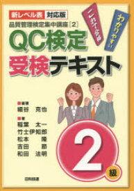 QC検定受検テキスト2級 新レベル表対応版