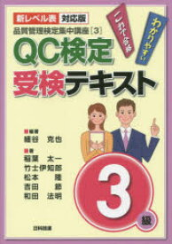 QC検定受検テキスト3級 新レベル表対応版