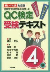 QC検定受検テキスト4級 新レベル表対応版