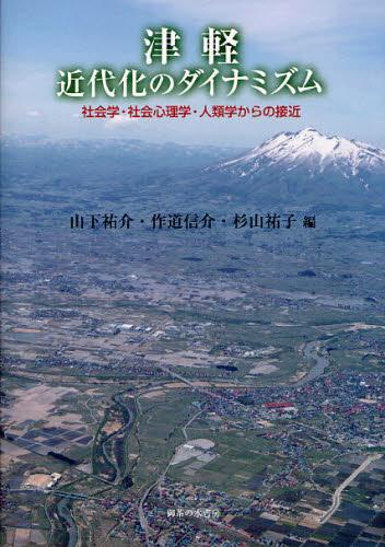 津軽、近代化のダイナミズム 社会学・社会心理学・人類学からの接近