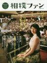 相撲ファン 相撲愛を深めるstyle & lifeブック vol.04 超保存版