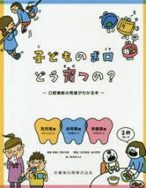 子どものお口どう育つの? 口腔機能の発達がわかる本 3巻セット