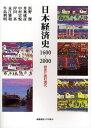 日本経済史1600-2000 歴史に読む現代