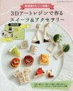 3Dアートレジンで作るスイーツ&アクセサリー 新感覚のレジン体験!