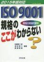 ISO9001規格のここがわからない 規格の実践的解釈