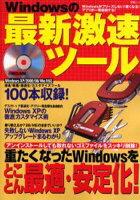 Windowsの最新激速ツール