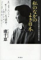 私のなかのよき日本台湾駐日代表夫人の回想五十年