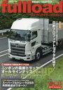 fullload ベストカーのトラックマガジン VOL.33(2019Summer)
