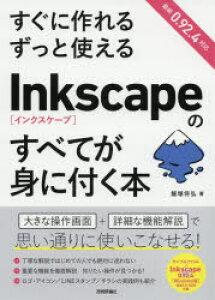 すぐに作れるずっと使えるInkscapeのすべてが身に付く本