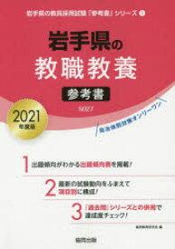 '21 岩手県の教職教養参考書
