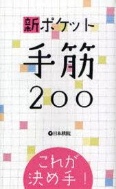 新ポケット手筋200 これが決め手!