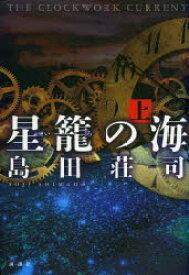 星籠の海 THE CLOCKWORK CURRENT 上