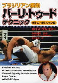 ブラジリアン柔術バーリ・トゥードテクニック ボトム・ポジション編