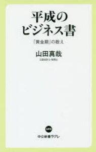 平成のビジネス書 「黄金期」の教え