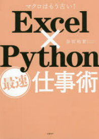 Excel×Python最速仕事術 マクロはもう古い!