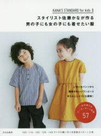 スタイリスト佐藤かなが作る男の子にも女の子にも着せたい服