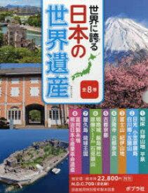世界に誇る日本の世界遺産 8巻セット