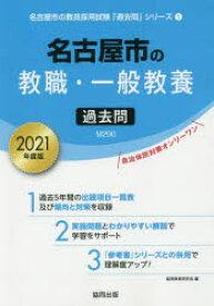 '21 名古屋市の教職・一般教養過去問