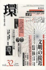 環 歴史・環境・文明 Vol.32(2008Winter)