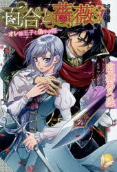 百合と薔薇 オレ様王子と偽りの姫