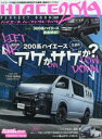 HIACE PERFECT BOOK 15(2019)