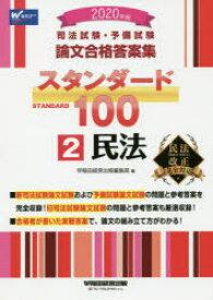 司法試験・予備試験論文合格答案集スタンダード100 2020年版2