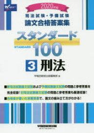 司法試験・予備試験論文合格答案集スタンダード100 2020年版3