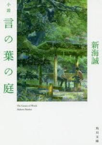 小説言の葉の庭