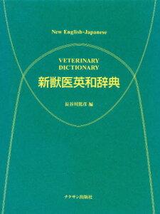 新獣医英和辞典