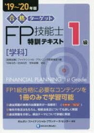 合格ターゲット1級FP技能士特訓テキスト 学科 '19〜'20年版