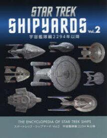 スタートレック・シップヤード スタートレック宇宙船大事典 Vol.2