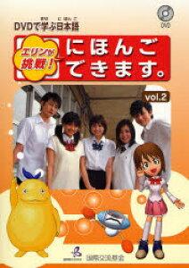 エリンが挑戦!にほんごできます。 DVDで学ぶ日本語 vol.2