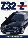 アイ・ラブ・Z32フェアレディZ 改新