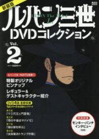 ルパン三世1stDVDコレクション Vol.2 新装版