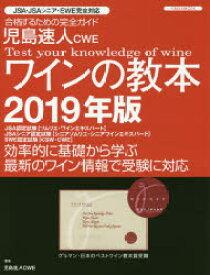 児島速人CWEワインの教本 ワインの資格試験完全対応 2019年版 合格するための完全ガイド