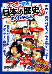 マンガで学ぶ!「日本の歴史」がよくわかる本