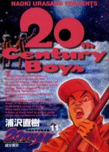20世紀少年 本格科学冒険漫画 11