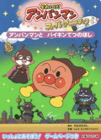 それいけ!アンパンマンスーパーアニメブック 4