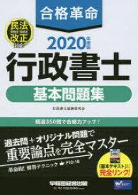 合格革命行政書士基本問題集 2020年度版
