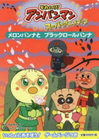 それいけ!アンパンマンスーパーアニメブック 7