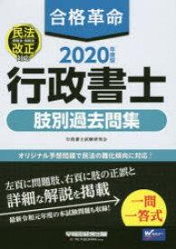 合格革命行政書士肢別過去問集 2020年度版