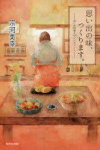 思い出の味、つくります。 思い出料理人のレシピノート