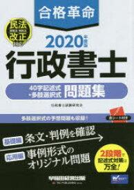 合格革命行政書士40字記述式・多肢選択式問題集 2020年度版